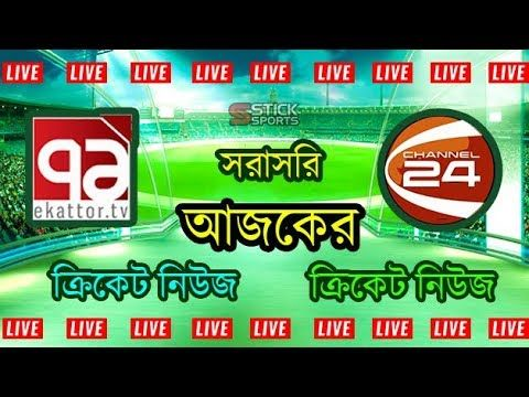 Live Bpl News live cricket news bangla 71tv news। channel 24 news