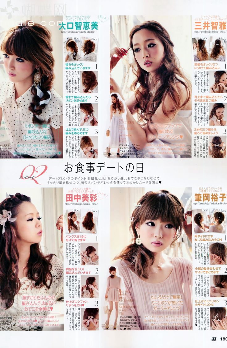 Ni nice korean girl hairstyles - Japanese Magazine Scans Hairstyles Gotta Love The Braid