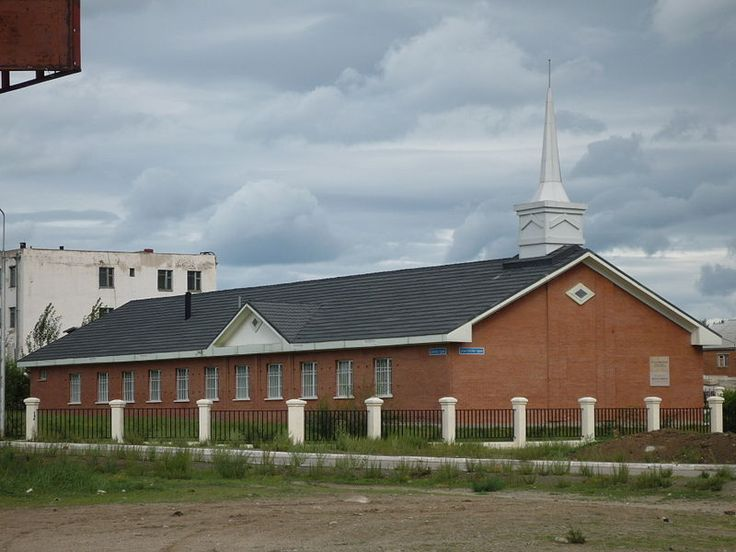 An LDS meetinghouse, located in the city of Sukhbaatar, in Selenge Province, Mongolia