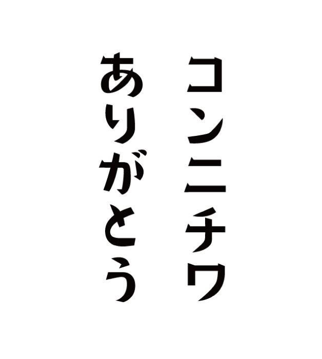 オーダーフォント「どんぐり」    font - japanese