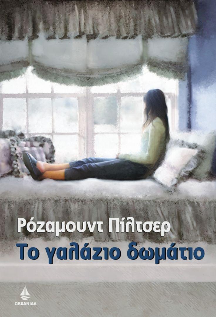 """""""Το γαλάζιο δωμάτιο"""" - Ρόζαμουντ Πίλτσερ (""""The Blue Bedroom"""" -  Rosamunde Pilcher)"""