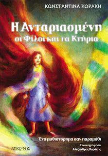 """ΒΙΒΛΙΟ ΤΗΣ ΠΑΡΕΑΣ: ΑΠΟΨΗ για το βιβλίο """"Η ΑΝΤΑΡΙΑΣΜΕΝΗ, ΟΙ ΦΙΛΟΙ ΚΑΙ ..."""