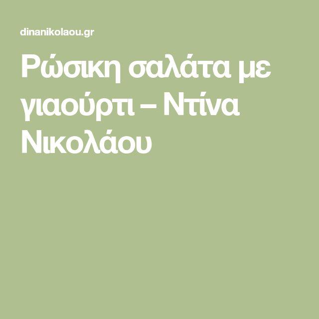 Ρώσικη σαλάτα με γιαούρτι – Ντίνα Νικολάου