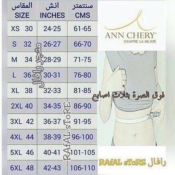 جدول قياسات المشد جميع المقاسات متوفرة Ann Chery Math Sewing