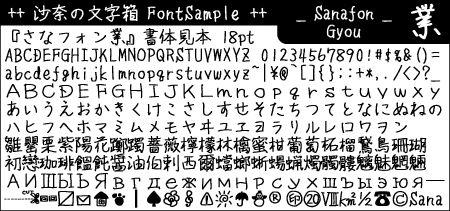 ★沙奈の文字箱★さなフォン業-行書っぽい和文ペン字手書きフォント