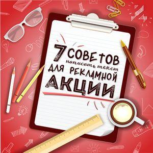 Как написать текст для рекламной акции —  7 советов
