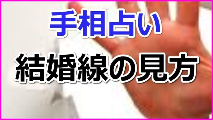 【手相占い】結婚線の見方(結婚・恋愛)☆よく当たる占い!恋愛心理学