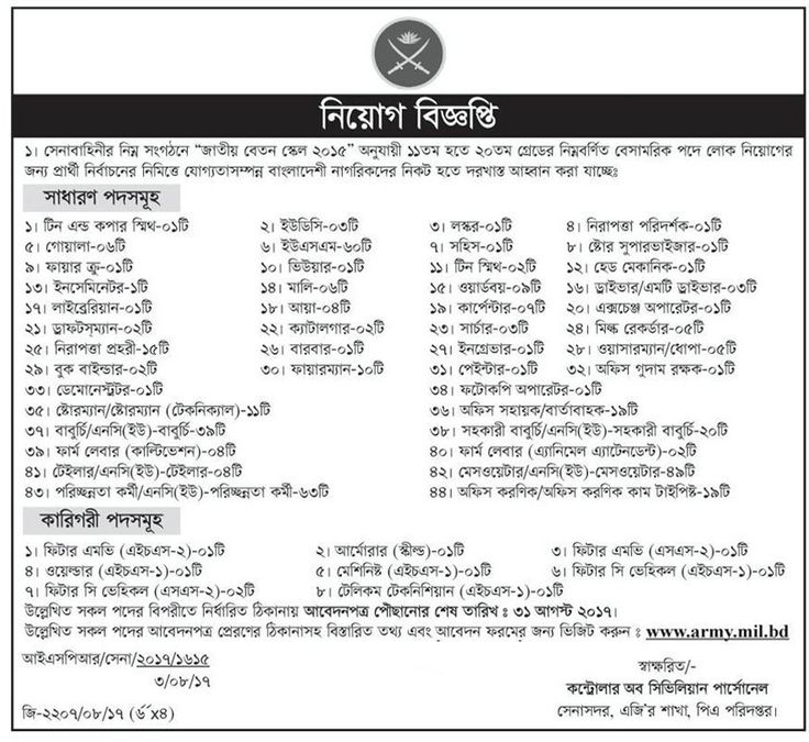 100 best government job circular 2018 images on Pinterest Masters - job application form in pdf
