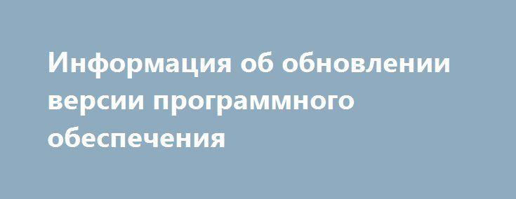 Информация об обновлении версии программного обеспечения В субботу, 14 октября 2017 г., было обновлено программное обеспечение Официального сайта ЕИС (в части 44-ФЗ) до версии 7.2.7. http://zakupki.gov.ru/epz/main/public/news/news_preview.html?newsId=20695