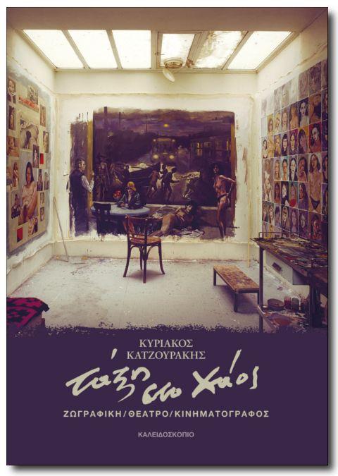 """Έργα τέχνης και γραφής. Η αναδρομική έκθεση του Κυριάκου Κατζουράκη στο Μουσείο Μπενάκη (Πειραιώς) και τα ίχνη της διαδρομής του σε λέξεις, μέσα από το βιβλίο του """"Τάξη στο χάος"""". http://www.kaleidoscope.gr/a/cat/kaleid-writers/post/katzourakis/"""