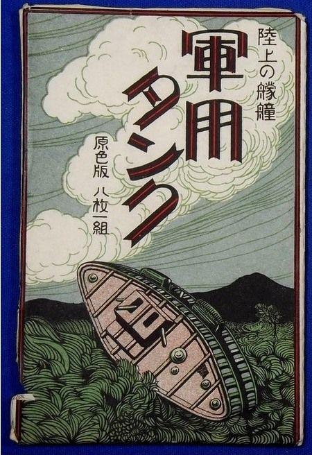1920's Postcards Renault Tank Photo - Japan War Art
