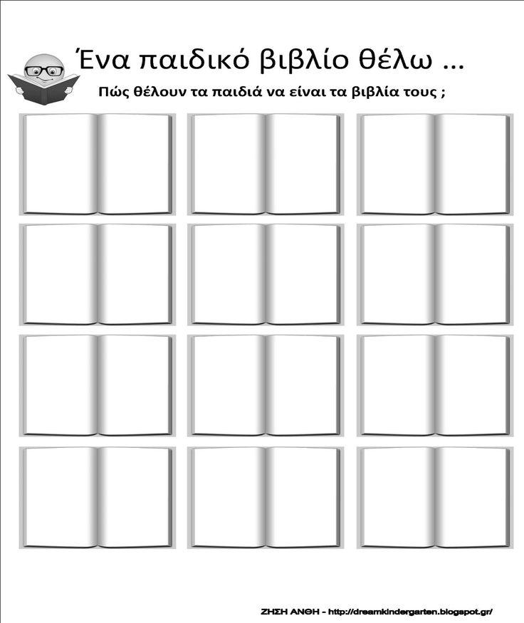 ΕΝΑ+ΠΑΙΔΙΚΟ++ΒΙΒΛΙΟ+ΘΕΛΩ+ΝΑ+ΕΧΕΙ+1.jpg (1345×1600)