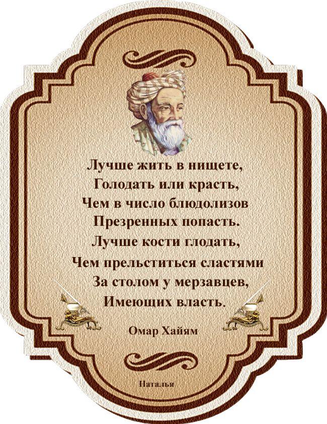 афоризмы омара хайяма: 15 тыс изображений найдено в Яндекс.Картинках