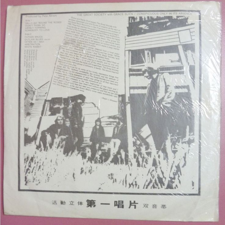 THE GREAT ! SOCIETY WITH GRACE SLICK / 狭猾的大交際  WITH GRACE SLICK /  CONSPICUOUS ONLY IN ITS ABSENCE /  TAIWAN PRESS