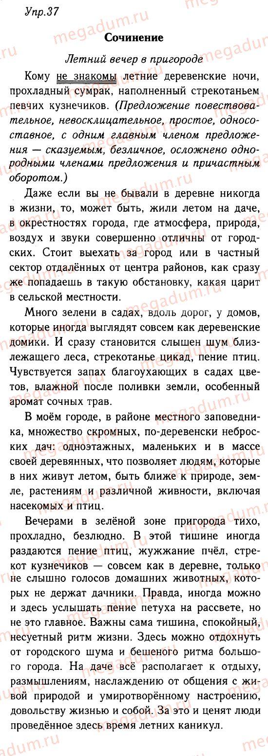 pohozhi-pechorin-lektsii-po-russkomu-yaziku-6-9-klass-trostentsova-uprazhnenie-85-politika-kievskoy-rusi