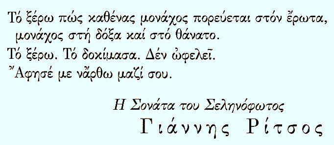 Η Σονατα Του Σεληωοφωτος #greek poems