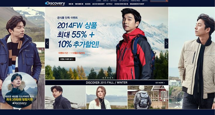 디스커버리 익스페이션 http://www.discovery-expedition.co.kr/ 디스커버리 익스페디션 공식 온라인몰, 아웃도어, 스포츠, 등산, 캠핑, 서핑, 트레킹, 바이킹, 채널.