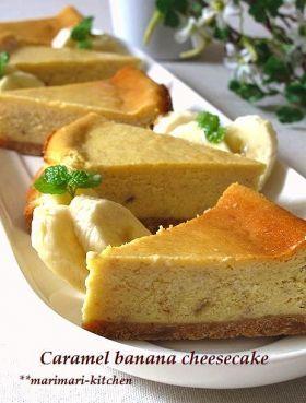 「キャラメルバナナチーズケーキ」marimari | お菓子・パンのレシピや作り方【corecle*コレクル】