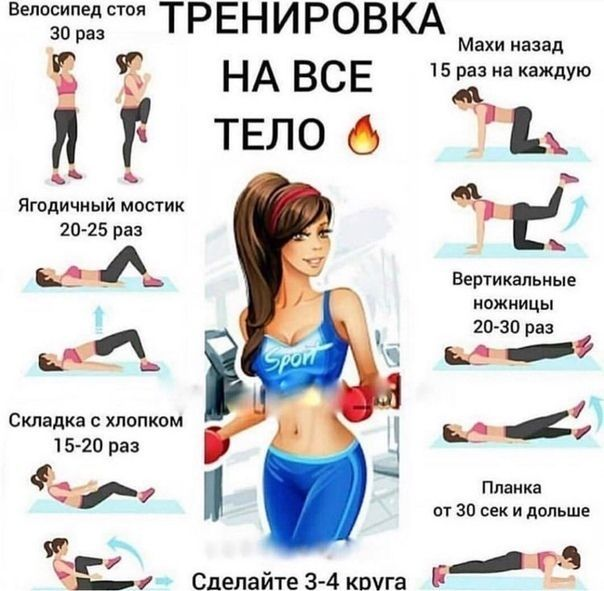 Каждодневный комплекс для похудения