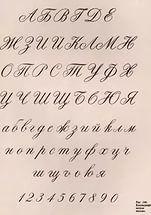 """Изображения на тему """"Каллиграфические Буквы"""" / picsview.ru."""