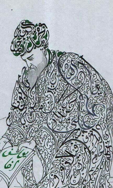 Sufi Calligraphy