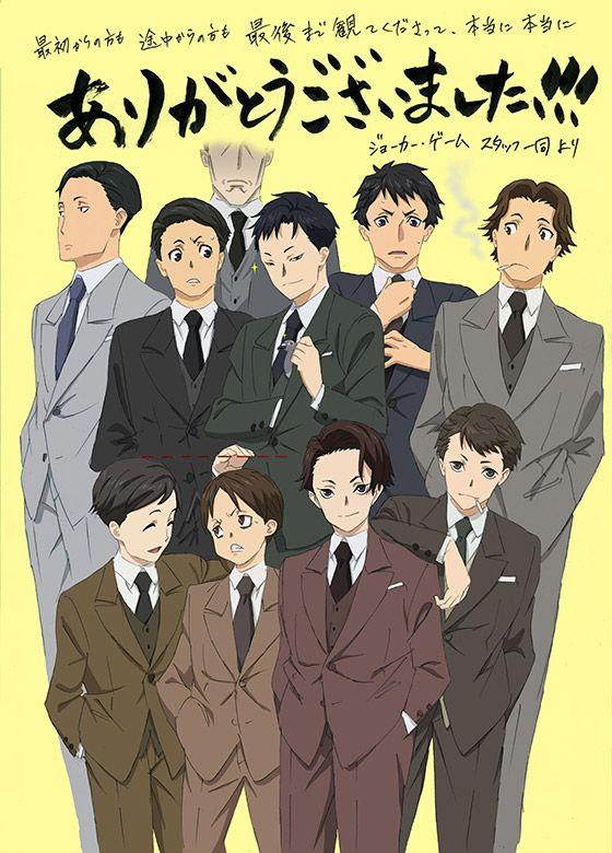 TVアニメ『ジョーカー・ゲーム』公式サイト
