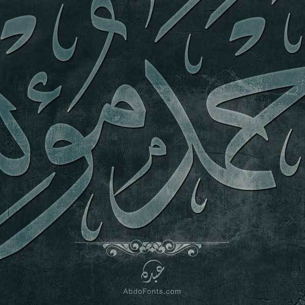 تصميم شعار اسم أحمد مؤنس خط الثلث Abdo Fonts Arabic Calligraphy Calligraphy Art