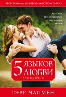 Пять языков любви для мужчин. Гэри Чапмен (Чепмен)