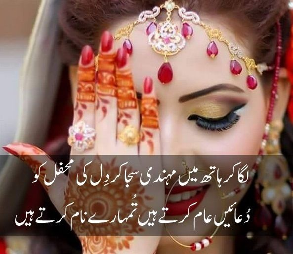 Mehndi Poetry in Urdu 2 Lines