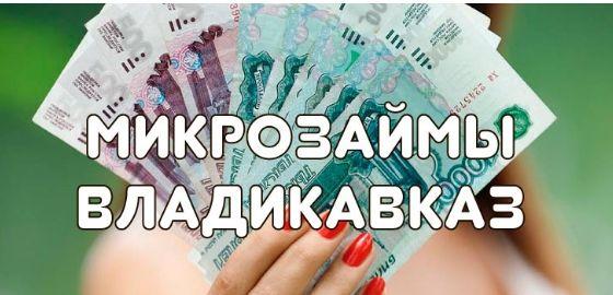 взять деньги в долг во владикавказе