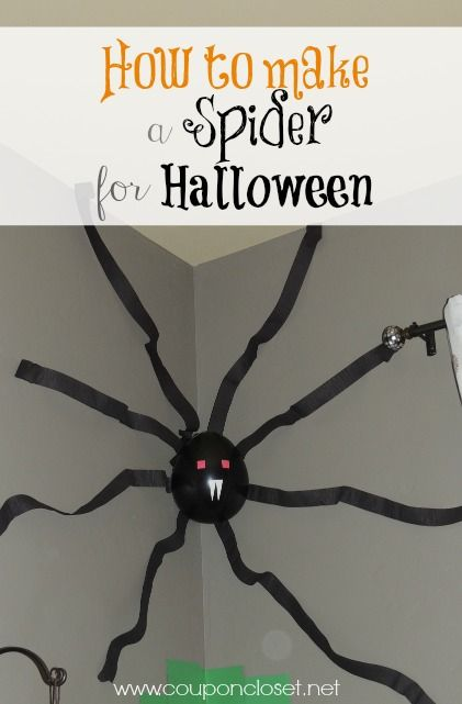 How to Make a Spider for Halloween - Coupon Closet http://www.couponcloset.net/how-to-make-a-spider