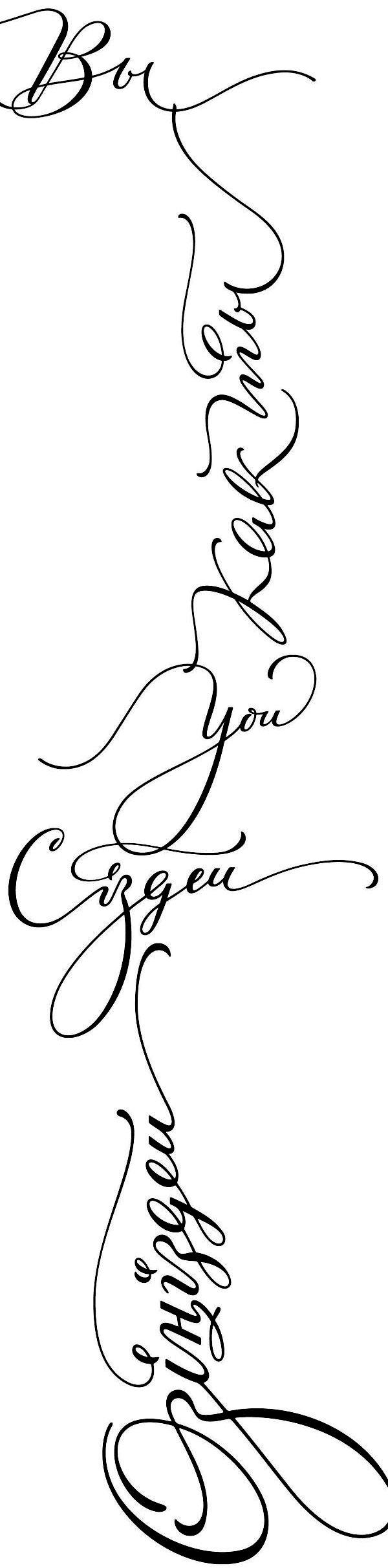 Amazing #typography #calligraphy by Marina Marjina ♥