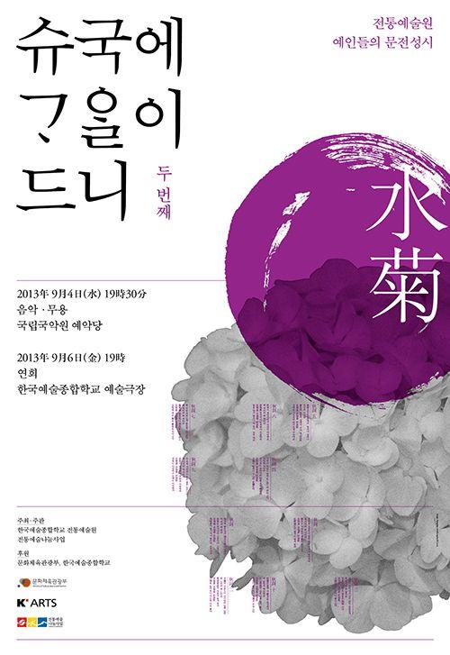 한국전통 포스터 - Google 검색