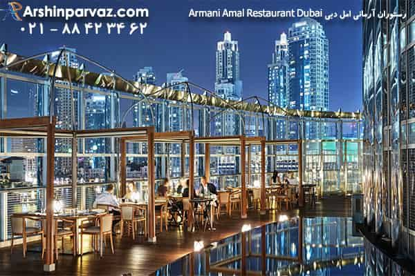 Armani Hotel Dubai Restaurants