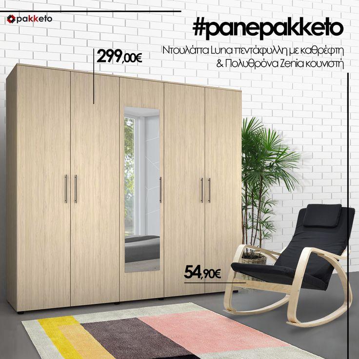 Πεντάφυλλη ντουλάπα με καθρέφτη και κουνιστή πολυθρόνα Zenia #panePakketo για να χαρίσουν στυλ στο υπνοδωμάτιό σου! Ανακάλυψέ τα τώρα σε απίθανες τιμές εδώ www.pakketo.com