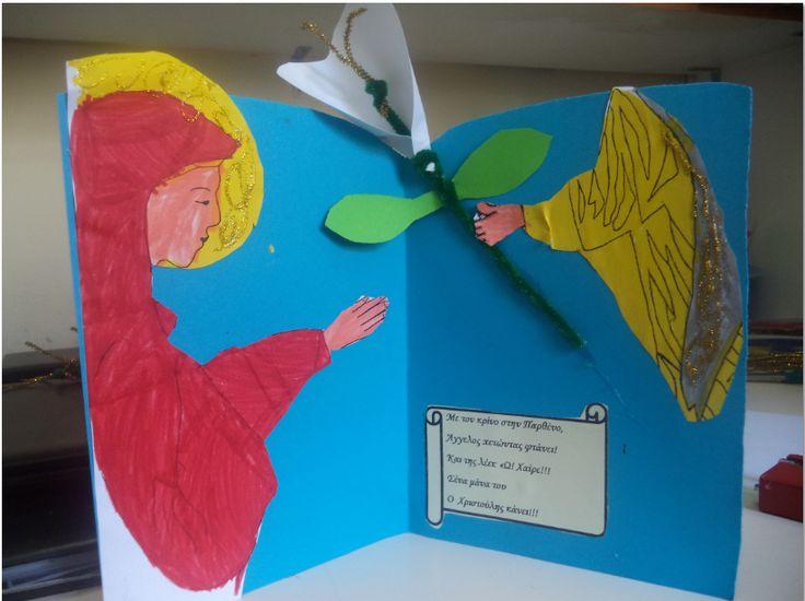 ...Το Νηπιαγωγείο μ' αρέσει πιο πολύ.: Mε τον κρίνο στην Παρθένο Άγγελος πετώντας φτάνει....
