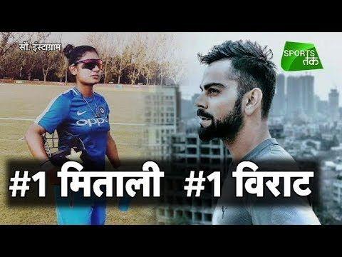Mithali Raj Number 1 in ICC Rankings | Sports Tak
