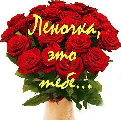 Цветы на день рождения картинки с именами лена, открытка