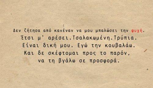 Αλκυόνη Παπαδάκη. Greek quotes