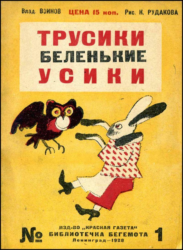 Рудаков, 1928