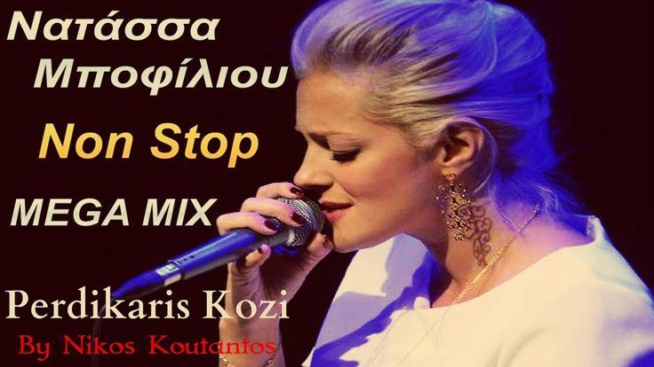 Νατασσα Μποφιλιου ~ Non Stop (MEGA MIX) | Natassa Mpofiliou (Mix 2016)