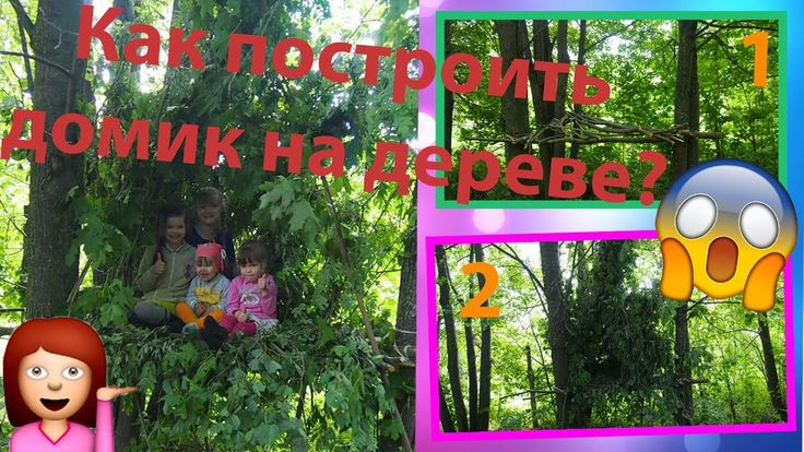 Как построить домик на дереве?   How to build a tree house?