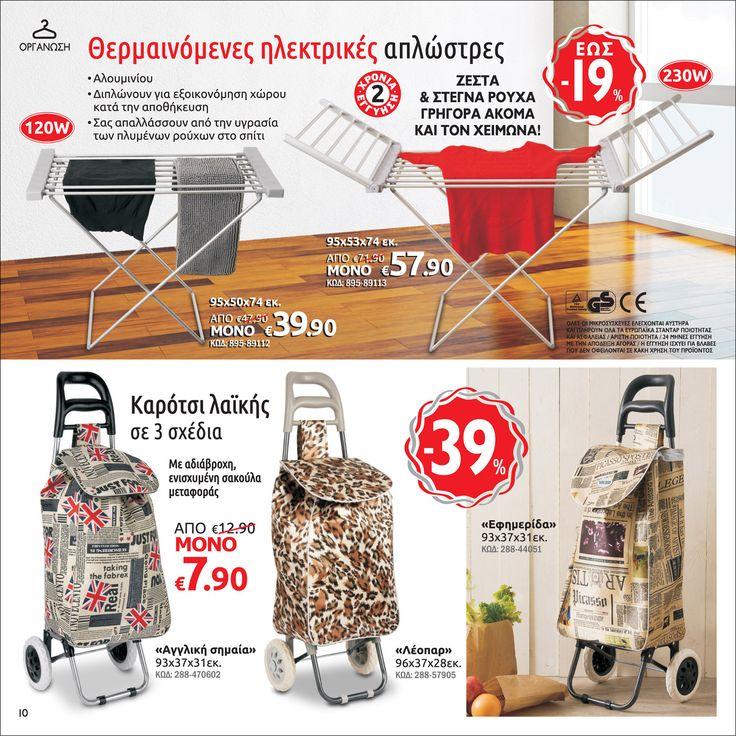 market bag home VICKO απλώστρα καρότσι λαϊκής