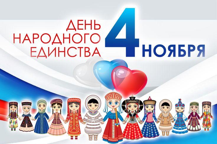 4 ноября - День Народного Единства. Поздравляем с Праздником!