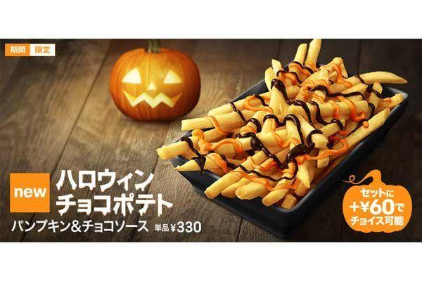 【期間限定】マックのハロウィン風フライポテトはパンプキン&チョコソースがけ!