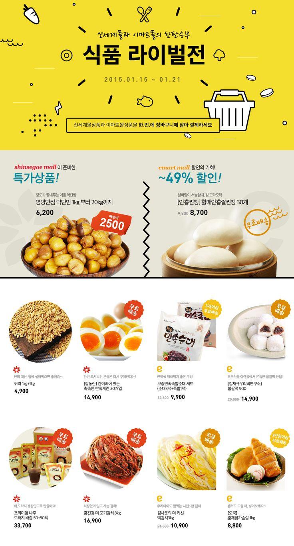 기획전 > 이몰 vs 신몰 (식품) 라이벌전 , 신세계적 쇼핑포털 SSG.COM