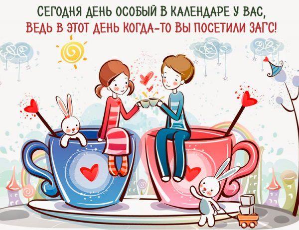 Прикольные открытки «С днем свадьбы» (37 картинок ...