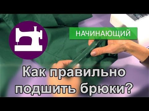 Как подшить брюки. Учимся правильно подшивать мужские брюки. - YouTube