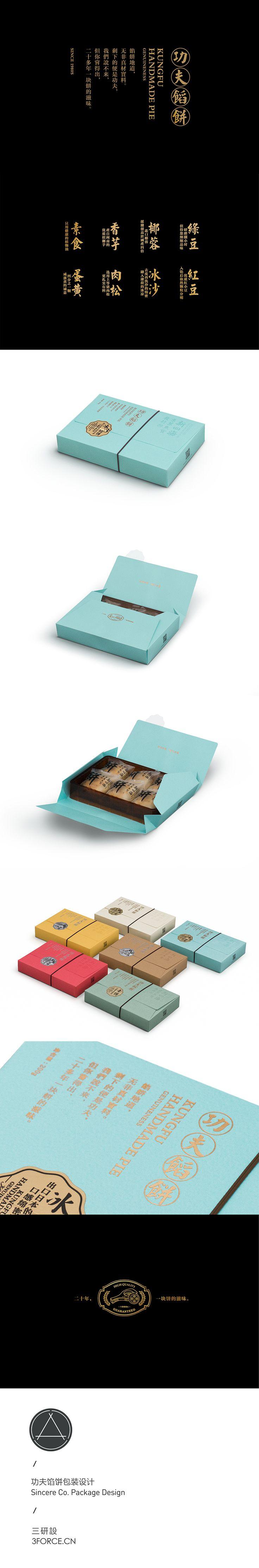KUNGFU Handmade Pie Packaging Design / 功夫餡餅產 // Inspiration for the EMRLD14 Team // www.emrld14.com