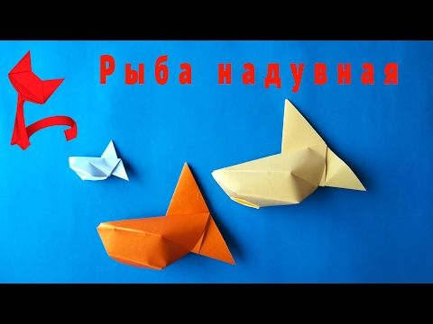 РЫБА надувная оригами .как сделать рыбу надувную .